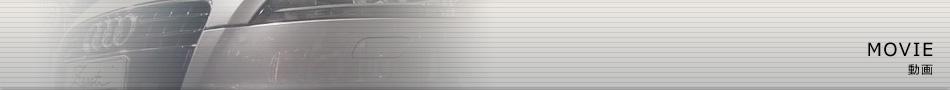 ゼペットオートサービス 動画情報