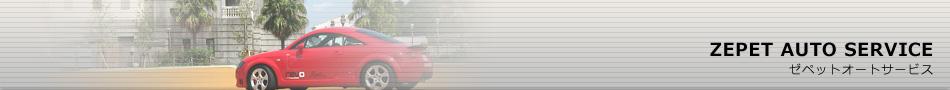 ゼペットオートサービス レイヤードサウンド +CS-650R-1 パワードサブウーファー
