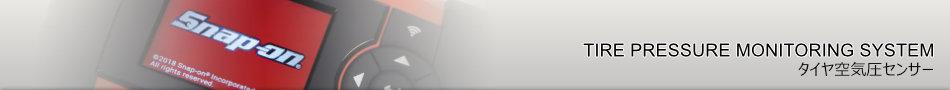 ゼペットオートサービス タイヤ空気圧センサー